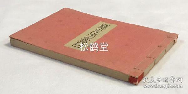 """《禁止本书目》1册全,和本,昭和2年,1927年版,非卖品,内录当时日本禁止销售的书籍书目,分为《单行本之部》及《杂志之部》两大部分,并以""""风""""字标明所禁书坏乱社会风纪,以""""安""""字标明所禁书坏乱社会良好秩序等,如《台北新闻》,《台湾新闻》即被列为禁售杂志。"""