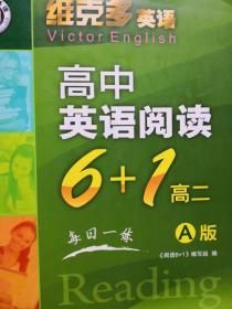 维克多英语 高中英语阅读 6+1 高二 A版