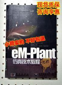 eM-Plant仿真技术教程 施於人 科学出版社 无光盘