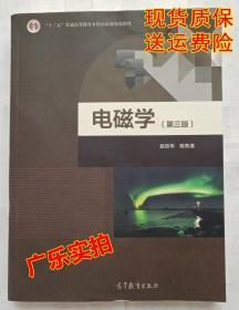 正版 电磁学 第三版第3版 赵凯华 高等教育 新老封面随机发货