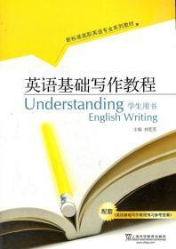 正版 英语基础写作教程 刘爱英 上海外语教育 97875446209