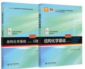 正版 结构化学基础 第5五版 周公度 习题解析解答 北京大学出