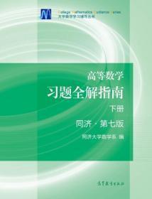 正版 高等数学习题全解指南 下册 同济第七版 第7版 大一课本