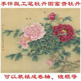 李怀臣工笔牡丹图富贵牡丹图 复制品 画芯 可装裱 画框E425