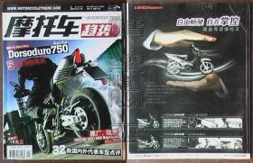摩托车趋势2009.01(有随刊海报)※㊈