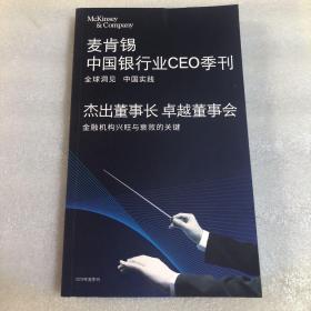 麦肯锡中国银行业CEO季刊 《杰出董事长 卓越董事会》2019年夏季刊