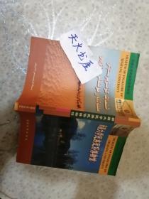 新疆大学民族民俗博物馆(汉英维语对照)  品相如图