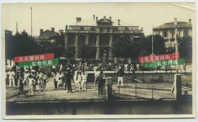 民国早期上海公馆马路(金陵路)法国驻沪领事馆大楼和一号泊位码头老照片,泛银。已经被拆除了。