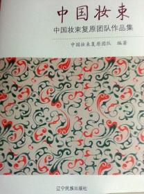 中国妆束:中国妆束复原团队作品集
