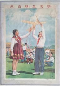 中国经典年画宣传画电影海报大展示------非卖品----《航空模型运动》-----50年代-----虒人荣誉珍藏