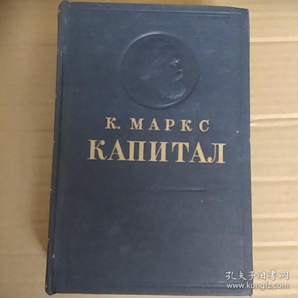 俄文原版 马克思 资本论 三 箱二十