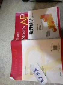 Barrons AP数理统计(第6版)一版二印   600页左右  16开  品相如图