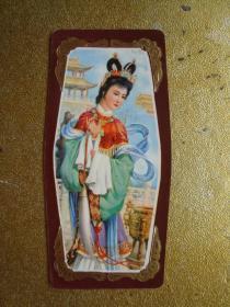 1983年    年历卡   上海美术出版社出版  凹凸版