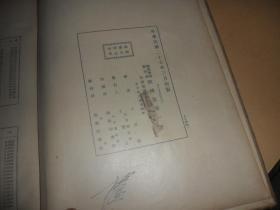 机械制图(民国二十七年三月一版一印)16开精装 全一册  王品端 编
