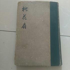 1959年一版一印《桃花扇》精装本。细节如图,