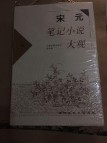 宋元笔记小说大观(全六册)