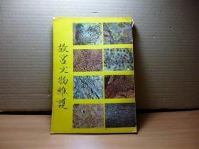 《故宫文物维护》平一册,初版*
