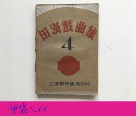 田汉戏曲集 4 四 现代书局1931年初版