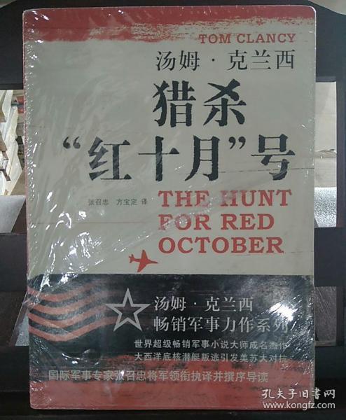 """猎杀""""红十月""""号"""