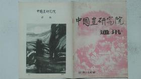 1991年3月编印出版《中国画研究院通讯》(第3期、总第5期)