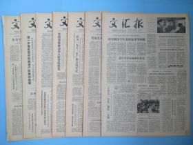 生日报 文汇报1979年1月21日22日23日24日25日26日27日报纸(单日价格)