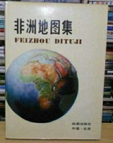 【旧地图】非洲地图集   8开地形版 1985年10月1版1印全新未拆封!