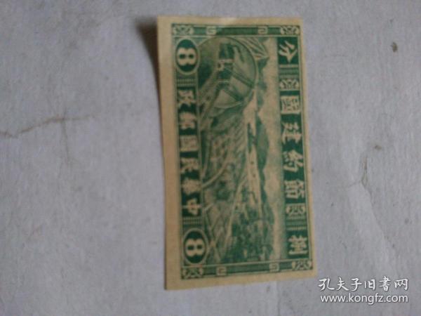 """中华民国邮政:""""节约建国""""邮票捌分"""