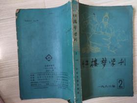 红楼梦学刊 一九八二年第二辑总第十二辑