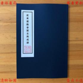 远东运动会历史与成绩-阮蔚村编著-民国勤奋书局刊本(复印本)