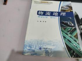 新编高职高专物流管理专业系列教材:物流地理