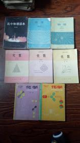 老课本:高级中学课本【甲种本】(物理3册+代数3册全+化学2册,共8册合售)