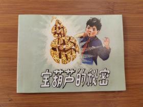 北京小学生连环画:宝葫芦的秘密