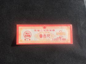 黑龙江省商业厅第二期棉布购买证(壹市尺),稀见!