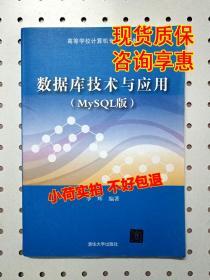 新书 数据库技术与应用 MySQL版 李辉 清华大学出版社