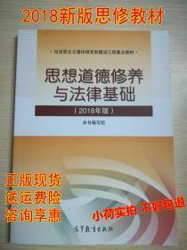 正版 思想道德修养与法律基础 2018年版 思修 大学两课教材书