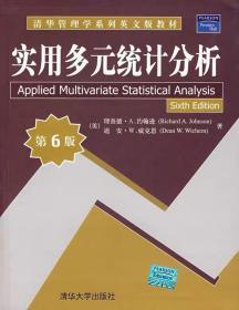 清华管理学系列英文版教材:实用多元统计分析(第6版)