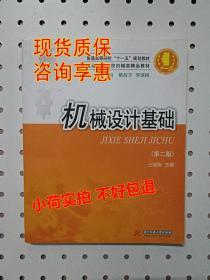 新书 机械设计基础 第二版 第2版 王继焕 华中科技大学出版社