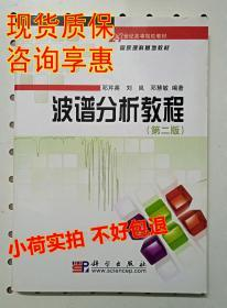 新书 波谱分析教程 第二版 第2版 邓芹英 刘岚 科学出版社