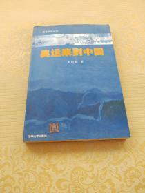 奥运来到中国——奥运文化丛书