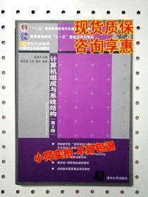 新书 计算机组成与系统结构 第2版 第二版 袁春风 清华大学