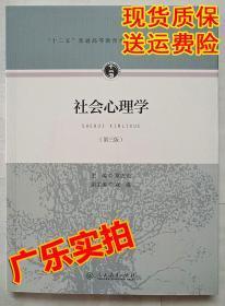 正版 社会心理学 章志光 第三版 第3版 人民教育出版社
