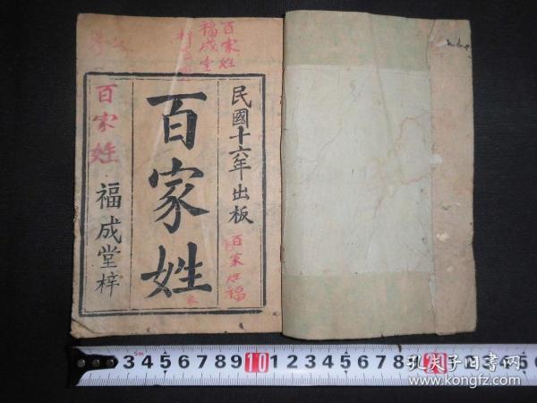 """民国十六年出版(但此书避讳""""玄、弘""""应该是清版民国印)木刻本,《百家姓》一本全,真正的字大如钱,很大的字。书号79号"""