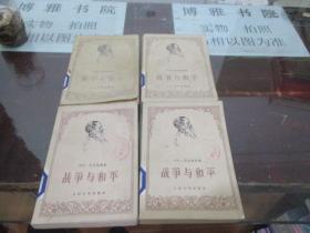 战争与和平《全四册》人民文学   实物图  品如图  馆藏一版一印   15-6号柜