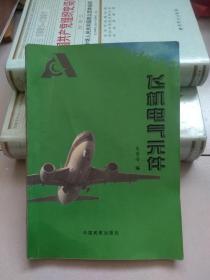 飞机电气元件