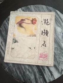 三峡民间故事 彩色连环画 《滟滪石》
