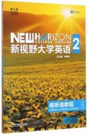 新视野大学英语2视听说教程 第三版 智慧版 外研社9787513590228