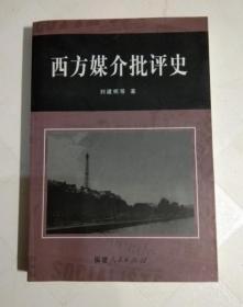 西方媒介批评史 刘建明 福建人民出版社 9787211054534