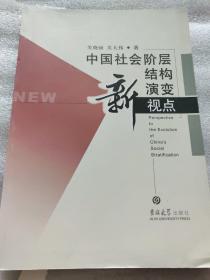 中国社会阶层结构演变新视点