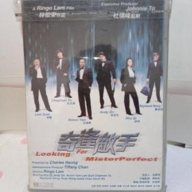 香港电影DVD棋逢敌手  主演任达华,安智杰,舒淇,黄浩然。