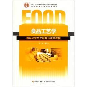 食品工艺学 中国轻工业出版社 夏文水 9787501956098